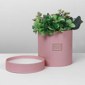 Подарочная коробка круглая «Пантон 06», 15 х 15 см
