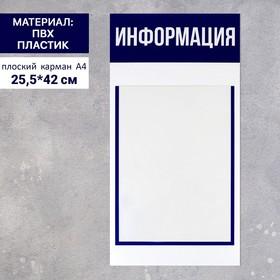 """Информационный стенд """"Информация"""" 1 плоский карман А4, цвет синий"""