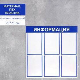 """Информационный стенд """"Информация"""" 6 плоских карманов А4, цвет синий"""
