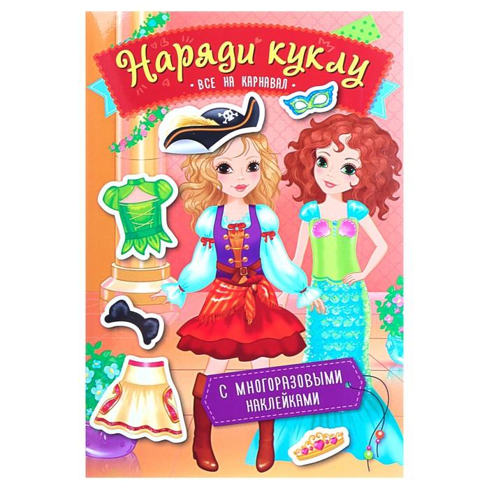 Наряди куклу «Все на карнавал»