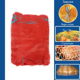 Сетка овощная с ручками, красная, 30 х 47 см, 8 кг Ош