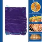 Сетка овощная, фиолетовая, 50 х 80 см, 35 - 40 кг