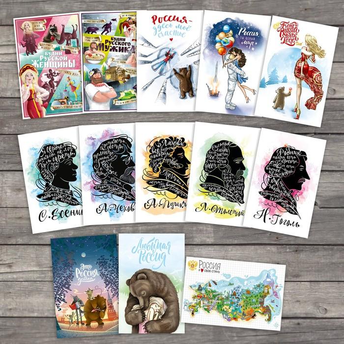 Набор почтовых открыток «Из России с любовью», 10 × 15 см, 13 штук