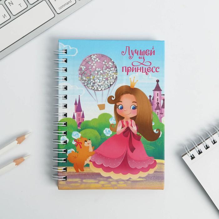 """Блокнот - шейкер """"Лучшей из принцесс"""", А6, 60 листов - фото 537592129"""