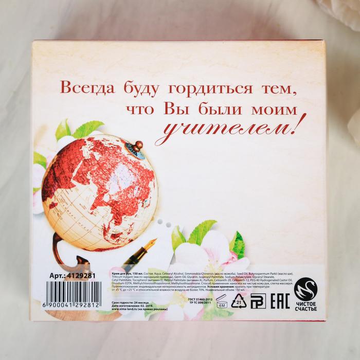"""Крем для рук """"Для самого чудесного учителя"""" с ароматом миндаля, 150 мл"""