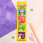 """Магнитные закладки для книг в открытке """"Великоламные"""", 4 шт"""