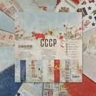 """Набор бумаги для скрапбукинга """"СССР"""" 16 листов 30.5х30.5 см,190 гр/м2"""