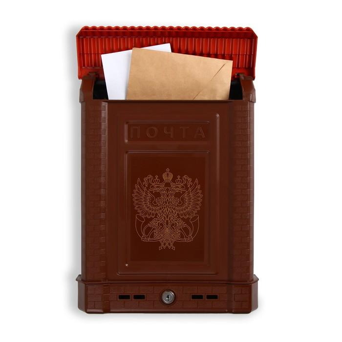 Ящик почтовый, пластиковый, «Премиум», с замком, коричневый