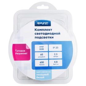 Комплект светодиодной ленты 10-07, 12В, smd 3528, 60 д/м, IP20, 2,5м, холодный белый