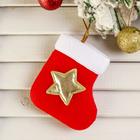 """Мягкая подвеска """"Носок для подарков"""" (звезда)"""