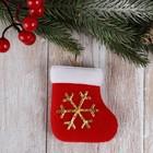 """Мягкая подвеска """"Носок для подарков"""" (со снежинкой)"""