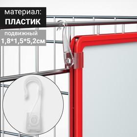 Крючок подвижный для подвешивания пластиковых рамок (А6-А2)