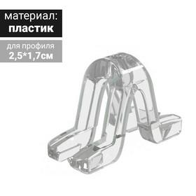 Крючок для подвешивания профиля GRIPPER-CLIP, цвет прозрачный