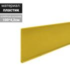Ценникодержатель полочный самоклеящийся, DBR, 1000 мм., цвет желтый