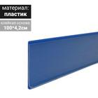 Ценникодержатель полочный самоклеящийся, DBR, 1000 мм., цвет синий