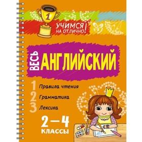 Учимся на отлично! Весь английский. 2-4 классы. Ганул Е. А.