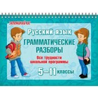 Запоминай-ка! На пружине. Русский язык:Грамматические разборы 5-11 классы. Стронская И.М
