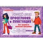 Русский язык: Орфография и пунктуация. Все трудности школьной программы. 5-11 классы