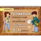 Запоминай-ка! На пружине. Русский язык:Словосочетание и предложение 5-11 классы. Стронская