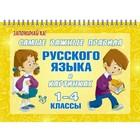 Самые важные правила русского языка в картинках. 1-4 классы. Ерманова М. С.
