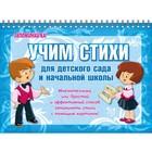 Учим стихи для детского сада и начальной школы. Драгачева Е. В.
