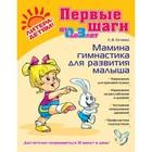 Первые шаги от 0 до 3 лет. Мамина гимнастика для развития малыша. Останко Л.В