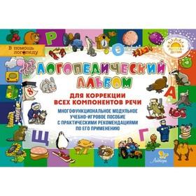 Логопедический альбом для коррекции всех компонентов речи. Адаменко Т. В.