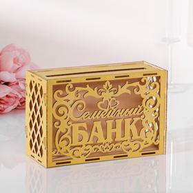 "Свадебный банк ""Семейный банк"", золото, сборный, 24х10х16 см"