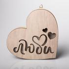 Светильник деревянный «Люби», 17.4 × 17.4 см 4066296