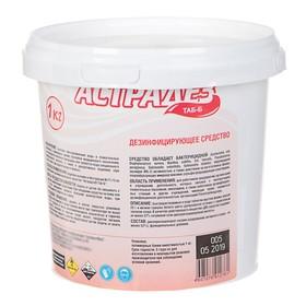 Дезинфицирующие таблетки «Астрадез Таб-Б» для воды, быстрорастворимые, 1 кг.