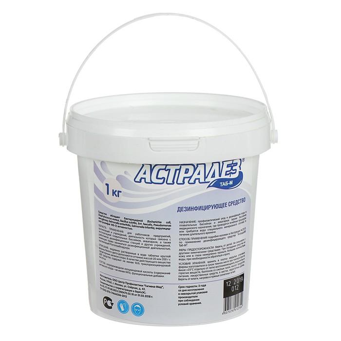 Дезинфицирующие таблетки «Астрадез Таб-М» для воды, медленнорастворимые, 1 кг.