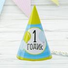 """Набор праздничных колпаков 6шт""""1 годик"""" малыш 16см"""