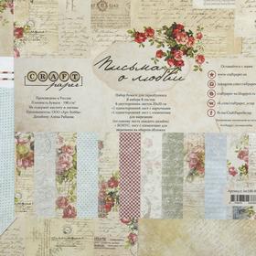 """Набор бумаги для скрапбукинга """"Письма о любви"""" 8 листов 20х20 см 190 гр/м2"""