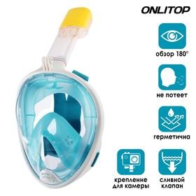 Маска для снорклинга, взрослая, маска 19 х 26, трубка 25 см, цвет бирюзовый