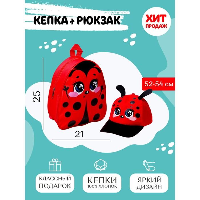 """Рюкзак 21 х 25 см, кепка 52-56 см, детский набор """"Божья коровка"""" - фото 262556976"""