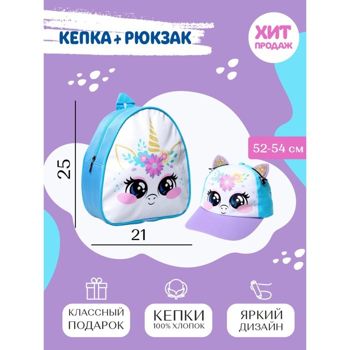 Детский набор «Единорожка», рюкзак 21х25 см, кепка 52-56 см - фото 2087743