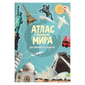 Атлас Мира с наклейками «Достопримечательности», 21 х 29.7 см