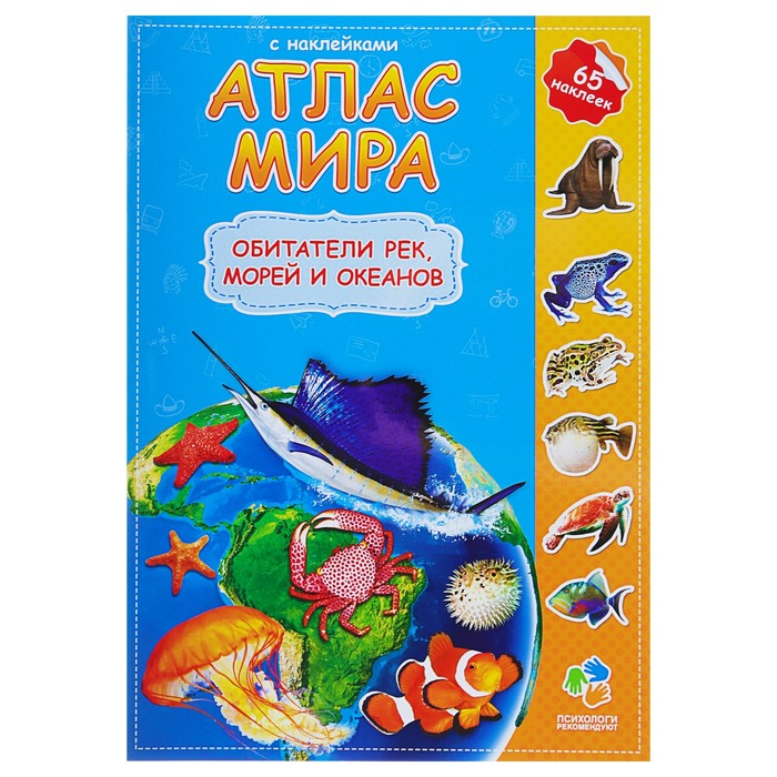 Атлас Мира с наклейками «Обитатели рек, морей и океанов», 21 х 29.7 см - фото 970897