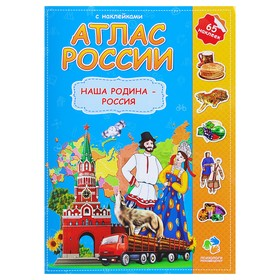 Атлас России с наклейками «Наша Родина – Россия», 21 х 29.7 см