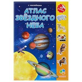 Атлас с наклейками «Звёздное небо», 21 х 29.7 см