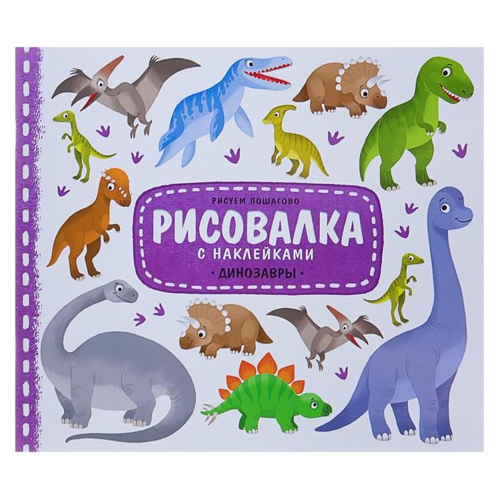 Рисовалка с наклейками «Динозавры», 22 x 25,5 см