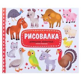 Рисовалка с наклейками «Домашние животные», 22 x 25,5 см