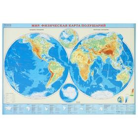 Карта Мира физическая, карта полушарий, 101 х 69 см, 1:37 млн.