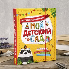 """Фотоальбом 48 страниц """"Мой детский сад"""" 30,5 х 25,5 см"""