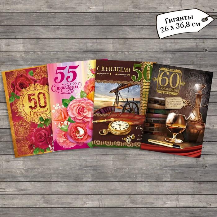 Набор открыток‒гигантов «С Юбилеем!», 4 шт в наборе