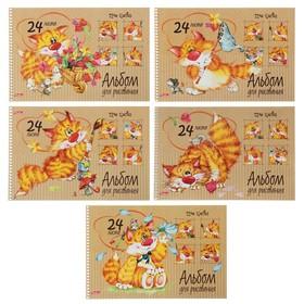 Альбом для рисования А4, 24 листа на гребне «Про кота», обложка мелованный картон, блок 100 г/м²