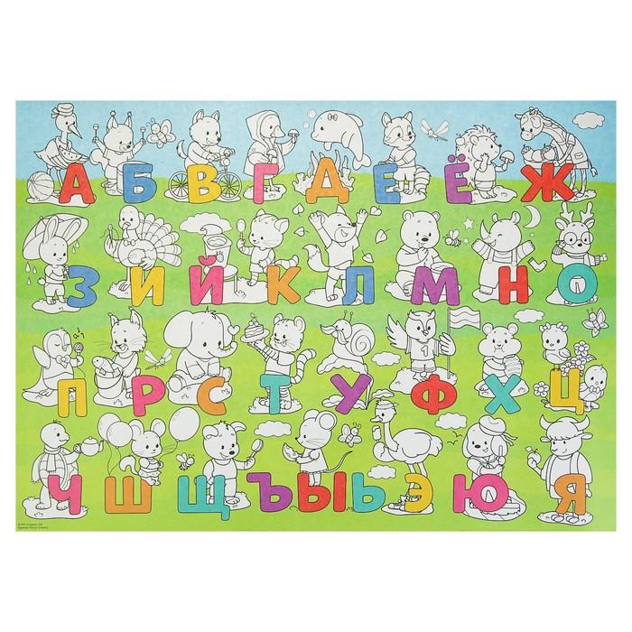 Плакат-раскраска для малышей «Алфавит», 50 х 70 см