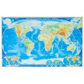 Карта Мира физическая, 107 х 157 см, 1:21,5 млн.