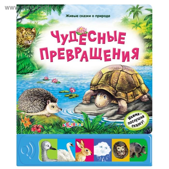 """Книжка """"Чудесные превращения"""", серия Живые сказки о природе"""