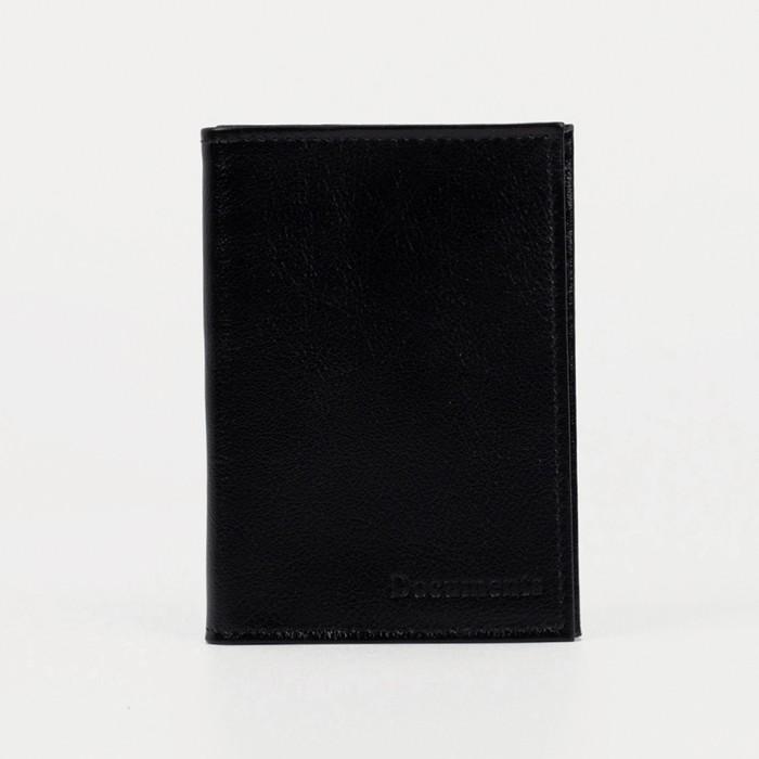 Обложка для автодокументов и паспорта, чёрный